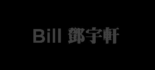 Bill 鄧宇軒